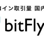 bitflyer(ビットフライヤー)でビットコインをもらう方法!無料でプレゼントも?