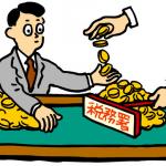 ビットコインなど仮想通貨の利益(儲け)を現金化した時の税金は?