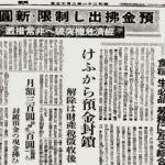 預金封鎖の可能性は?戦後の日本やキプロスの例に対策を考えよう!