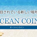 OCCオーシャンコインがANX上場とパラオの金融機関取り扱いで人気?