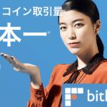 bitFlyer(ビットフライヤー)の口座開設方法まとめ!承認待ちでも入金できる?