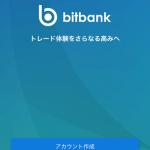 bitbank(ビットバンクアプリ)の使い方ガイド!買い方・入金・チャートの見方を解説