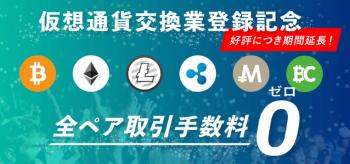 bitbankキャンペーン